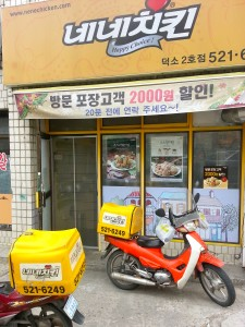 A chicken shop with delivery bikes. Very common in Korea. Even McDonalds delivers!